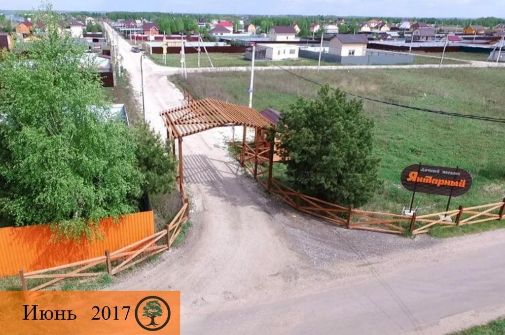 Продажа земельного участка 10,1 сотки