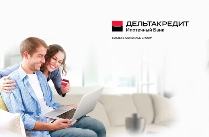 Программа ипотеки от «ДельтаКредит»